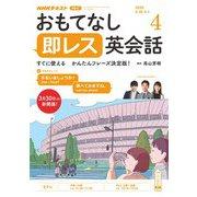 NHKテレビ おもてなし 即レス英会話 2020年4月号(NHK出版) [電子書籍]