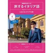 NHKテレビ 旅するイタリア語 2020年4月号(NHK出版) [電子書籍]