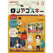 NHKテレビ ロシアゴスキー 2020年度(NHK出版) [電子書籍]