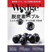 WEDGE(ウェッジ) 2020年4月号(ウェッジ) [電子書籍]