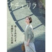 ナチュリラ Vol.49(主婦と生活社) [電子書籍]