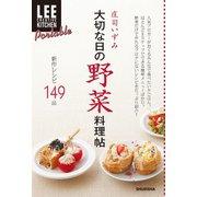 LEE CREATIVE KITCHEN Portable 大切な日の野菜料理帖(集英社) [電子書籍]