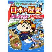 新版 クレヨンしんちゃんのまんが日本の歴史おもしろブック : 1(双葉社) [電子書籍]