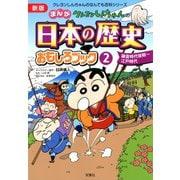 新版 クレヨンしんちゃんのまんが日本の歴史おもしろブック : 2(双葉社) [電子書籍]