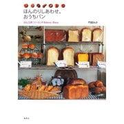 ほんのりしあわせ。おうちパン。パン工房「くーぷ」のBakery Diary(集英社) [電子書籍]