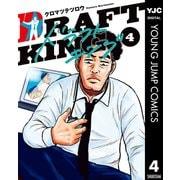 ドラフトキング 4(集英社) [電子書籍]