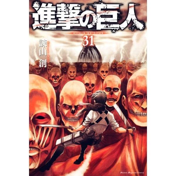 進撃の巨人 attack on titan(31)(講談社) [電子書籍]