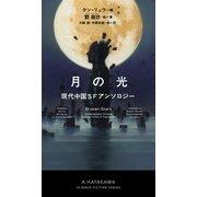 月の光 現代中国SFアンソロジー(早川書房) [電子書籍]