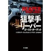 狙撃手リーパー ゴースト・ターゲット(早川書房) [電子書籍]