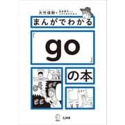 まんがでわかる「go」の本(アルク) [電子書籍]