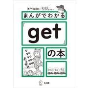 まんがでわかる「get」の本(アルク) [電子書籍]