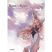 キングスレイド オフィシャル キャラクター アートワークス(KADOKAWA Game Linkage) [電子書籍]
