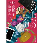 女の七つの大罪(KADOKAWA) [電子書籍]