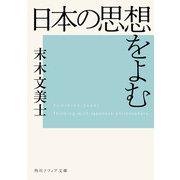 日本の思想をよむ(KADOKAWA) [電子書籍]