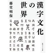 漢字文化の世界(KADOKAWA) [電子書籍]