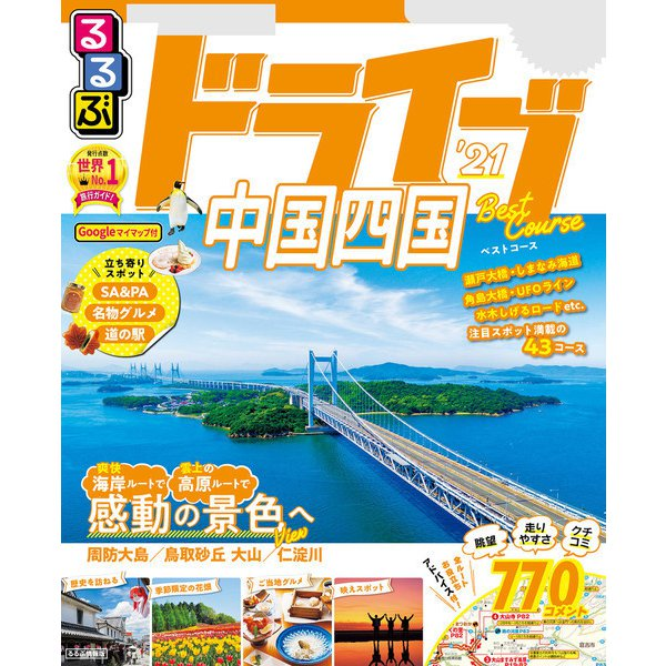 るるぶドライブ中国四国ベストコース'21(JTBパブリッシング) [電子書籍]