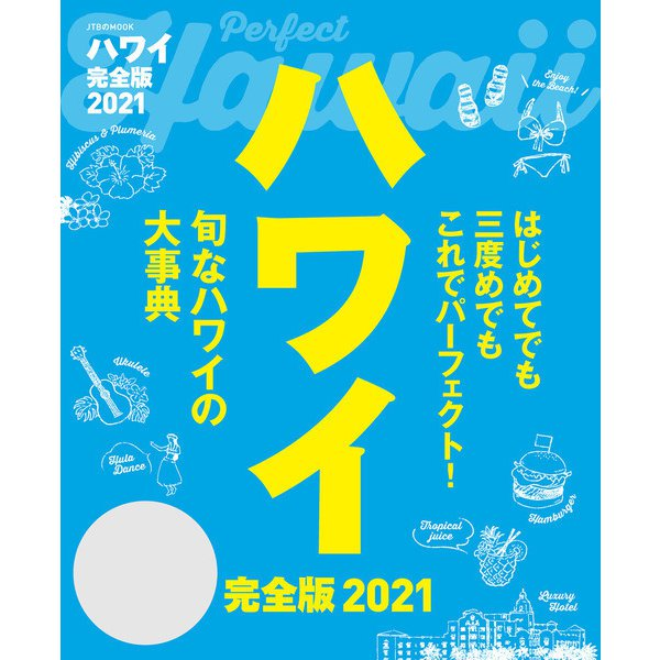 ハワイ 完全版2021(JTBパブリッシング) [電子書籍]