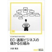 どこまでもロジカルに学ぶEC・通販ビジネスの儲かる仕組み(ECzine Digital First)(翔泳社) [電子書籍]