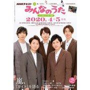 NHK みんなのうた 2020年4月・5月(NHK出版) [電子書籍]