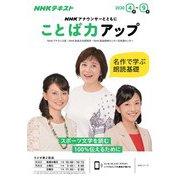 NHK アナウンサーとともに ことば力アップ 2020年4月~9月(NHK出版) [電子書籍]