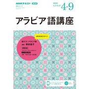 NHKラジオ アラビア語講座 2020年4月~9月(NHK出版) [電子書籍]