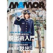 MamoR(マモル) 2020年5月号(扶桑社) [電子書籍]