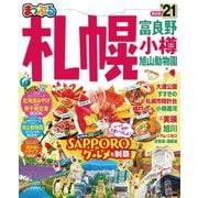 まっぷる 札幌 富良野・小樽・旭山動物園'21(昭文社) [電子書籍]