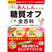 最新版 あんしん糖質オフ全百科(学研) [電子書籍]