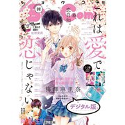 Sho-Comi 2020年8号(2020年3月19日発売)(小学館) [電子書籍]