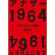 アナザー1964 パラリンピック序章(小学館) [電子書籍]