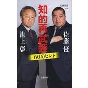 知的再武装 60のヒント(文藝春秋) [電子書籍]