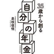 35歳から創る自分の年金(日経BP社) [電子書籍]