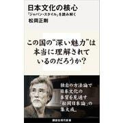 日本文化の核心 「ジャパン・スタイル」を読み解く(講談社) [電子書籍]