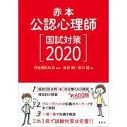 赤本 公認心理師国試対策2020(講談社) [電子書籍]