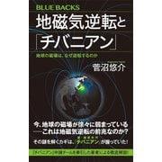地磁気逆転と「チバニアン」 地球の磁場は、なぜ逆転するのか(講談社) [電子書籍]