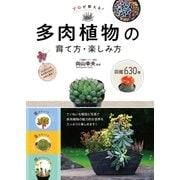 プロが教える! 多肉植物の育て方・楽しみ方 図鑑630種(西東社) [電子書籍]