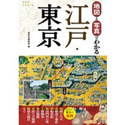 地図と写真でわかる 江戸・東京(西東社) [電子書籍]