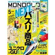 MONOQLO 2020年5月号(晋遊舎) [電子書籍]