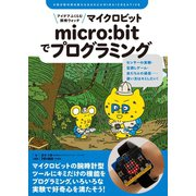 アイデアふくらむ探検ウォッチ micro:bitでプログラミング(誠文堂新光社) [電子書籍]