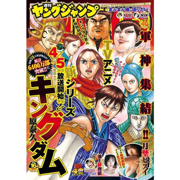 ヤングジャンプ 2020 No.16(集英社) [電子書籍]