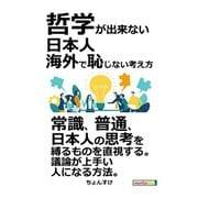 哲学が出来ない日本人。海外で恥じない考え方。(まんがびと) [電子書籍]