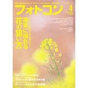 フォトコン2020年4月号(日本写真企画) [電子書籍]
