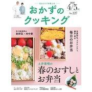 おかずのクッキング227号(2020年4月/5月号)(テレビ朝日) [電子書籍]