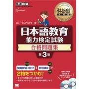 日本語教育教科書 日本語教育能力検定試験 合格問題集 第3版(翔泳社) [電子書籍]