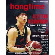 hangtime Issue.015(芸文社) [電子書籍]