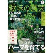 NHK 趣味の園芸 2020年4月号(NHK出版) [電子書籍]
