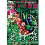 NHK 趣味の園芸 やさいの時間 2020年4月・5月号(NHK出版) [電子書籍]