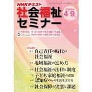 NHK 社会福祉セミナー 2020年4月~9月(NHK出版) [電子書籍]