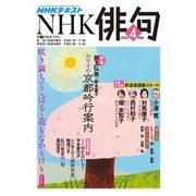 NHK 俳句 2020年4月号(NHK出版) [電子書籍]