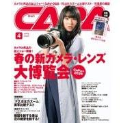 CAPA(キャパ) 2020年4月号(学研プラス) [電子書籍]